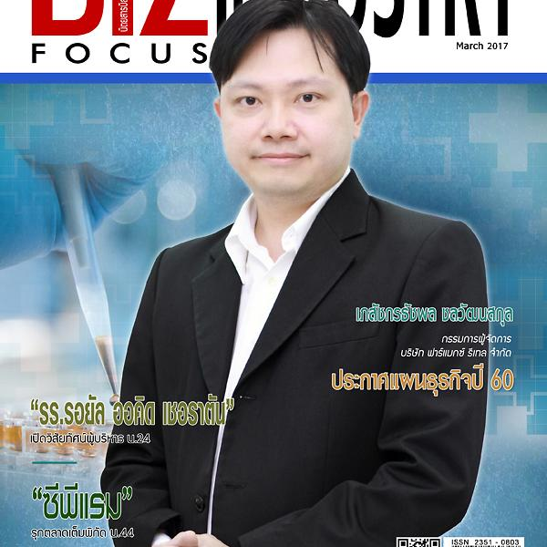 Biz Focus Industry Issue 050, March 2017