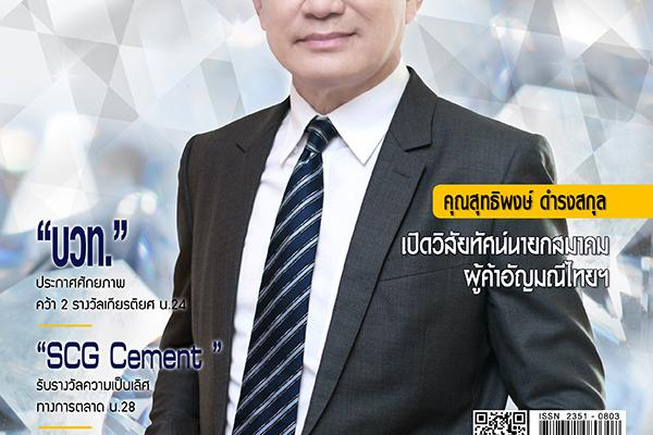 Biz Focus Industry Issue 052, May 2017