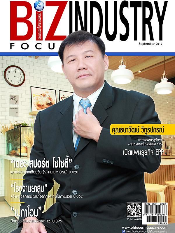 Biz Focus Industry Issue 056, September 2017