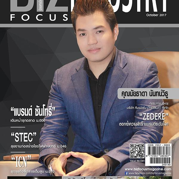 Biz Focus Industry Issue 057, October 2017