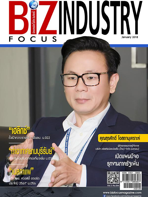 Biz Focus Industry Issue 060, January 2018