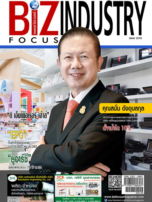 Biz Focus Industry Issue 065, June 2018