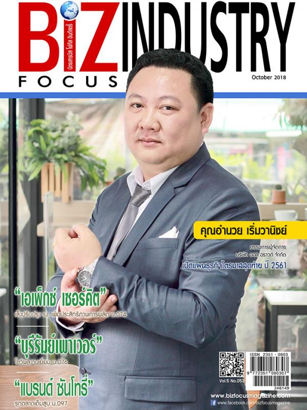 Biz Focus Industry Issue 069, October 2018