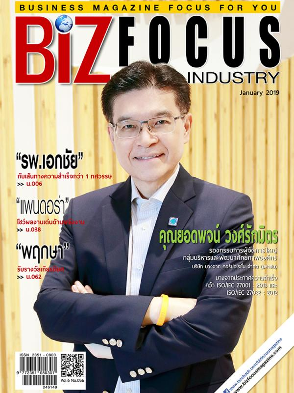 Biz Focus Industry Issue 072, January 2019