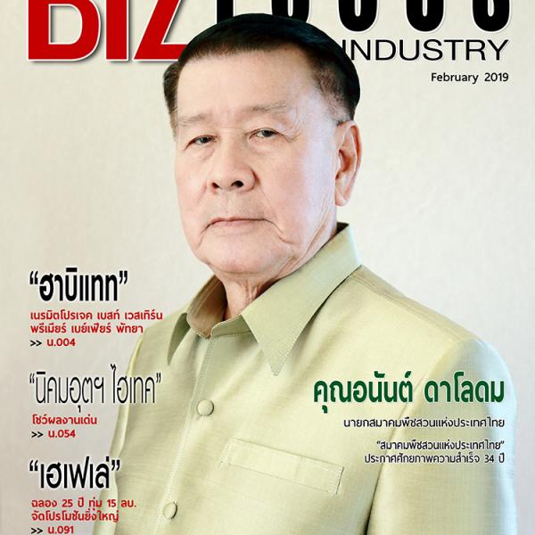 Biz Focus Industry Issue 073, February 2019