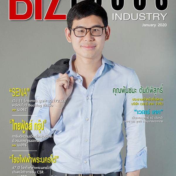 Biz Focus Industry Issue 084, January 2020