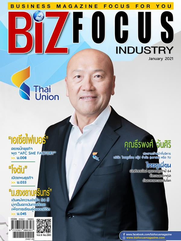 Biz Focus Industry Issue 096, January 2021
