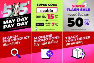 MONLINE.COM จัดแคมเปญ 5.5 MAY DAY PAY DAY