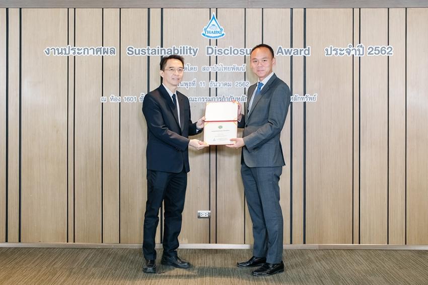 PPS รับรางวัล Sustainability Disclosure Recognition