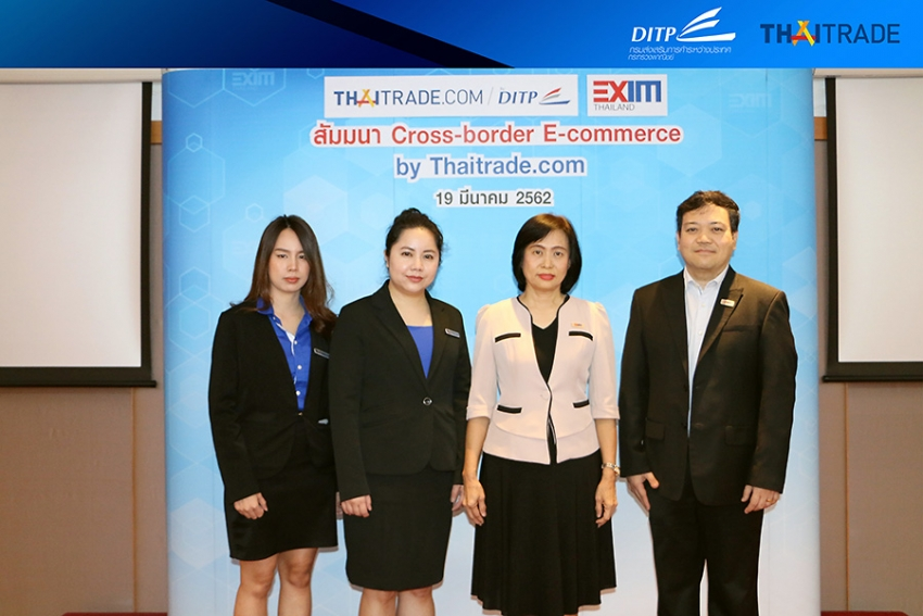 "DITP จับมือ Exim Bank จัดกิจกรรม ""Cross Border E-Commerce by Thaitrade.com"""