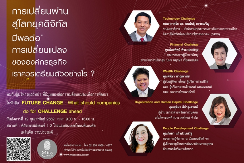 M.I.S.S.CONSULT จัดสัมมนาหัวข้อ FUTURE CHANGE : What Should Companies do for CHALLENGE Ahead